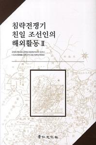 침략전쟁기 친일 조선인의 해외활동. 2