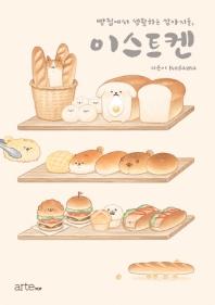 빵집에서 생활하는 강아지들, 이스트켄