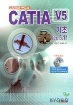 CATIA V5 기초 Ver.5.11(부록CD포함)