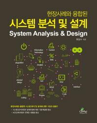 현장사례와 융합된 시스템 분석 및 설계