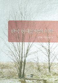한국 현대문학의 미학