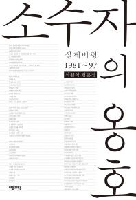 소수자의 옹호 : 실제비평1981~97