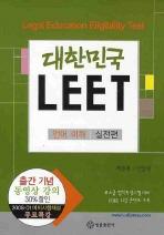 대한민국 LEET 언어이해: 실전편