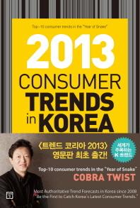 Consumer Trend in Korea 2013 : 트렌드 코리아 2013 영문판