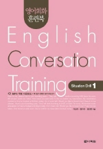 영어회화 훈련북 English Conversation Training(Situation Drill. 1)
