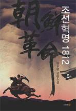 조선혁명 1812. 5