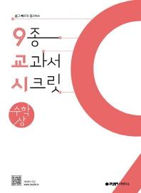 개념원리 9교시 고등 수학(상)(2021)