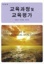 교육과정및 교육평가