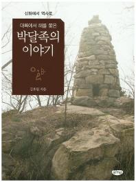 박달족의 이야기