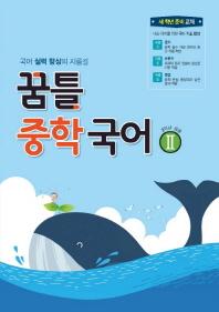 꿈틀 중학 국어. 2