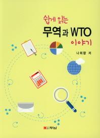 쉽게 읽는 무역과 WTO 이야기
