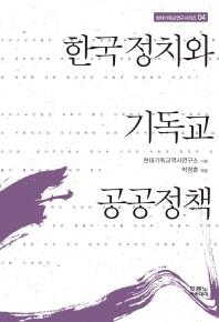 한국 정치와 기독교 공공정책