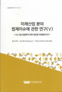 미래산업 분야 법제이슈에 관한 연구. 5