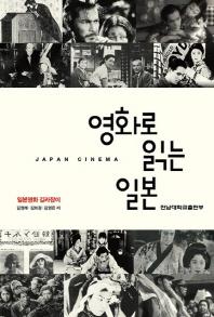 영화로 읽는 일본