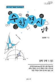 중학 수학1(상) 수학경시입문(2019)