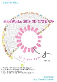 동영상으로 배우는 SolidWorks 2019 3D 모델링 2부(DVD)