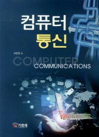 컴퓨터 통신