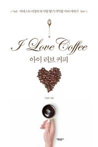 아이 러브 커피