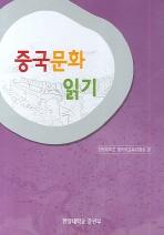 중국문화 읽기