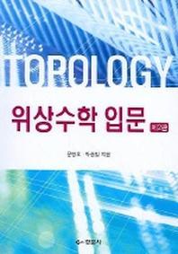 위상수학 입문(제2판)