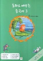 동화로 배우는 중국어. 3