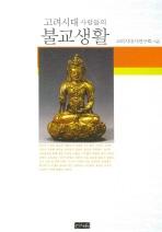 고려시대 사람들의 불교생활