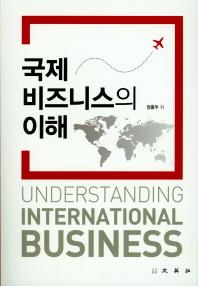 국제 비즈니스의 이해