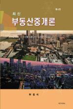 최신 부동산중개론