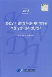 2022년 지방의회 여성정치인 확대를 위한 당선요인에 관한 연구(2018)