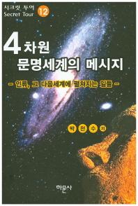 4차원 문명세계의 메시지. 12: 인류, 그 다음세계에 펼쳐지는 일들