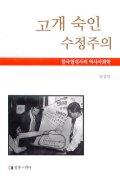 고개 숙인 수정주의(한국 현대사의 역사사회학)