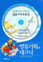 일류기획의 테크닉 (CD-ROM포함)