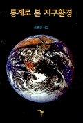 통계로 본 지구환경