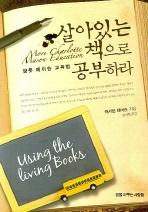 살아있는 책으로 공부하라