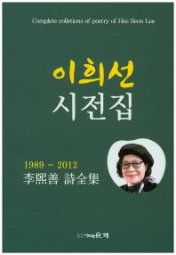 이희선 시전집(1989-2012)