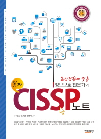 최신경향에 맞춘 정보보호 전문가의 CISSP노트