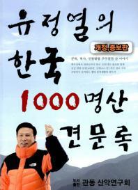 유정열의 한국 1000명산 견문록