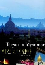바간 인 미얀마