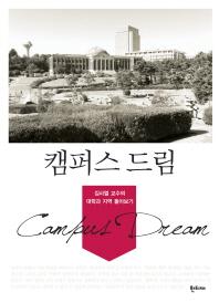 캠퍼스 드림