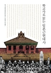 학교사로 읽는 일본근현대사