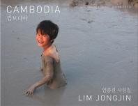 캄보디아(Combodia)