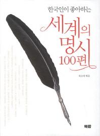 한국인이 좋아하는 세계의 명시 100편