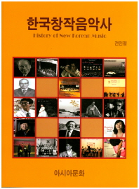 한국창작음악사