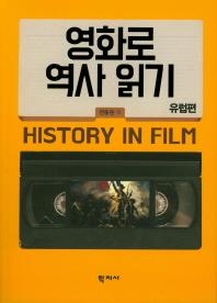 영화로 역사 읽기: 유럽편