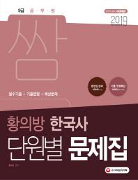 황의방 한국사 단원별문제집(2019)