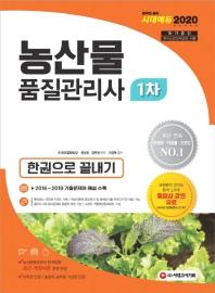 농산물품질관리사 1차 한권으로 끝내기(2020)