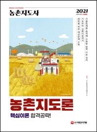 농촌지도사 농촌지도론 핵심이론 합격공략(2021)