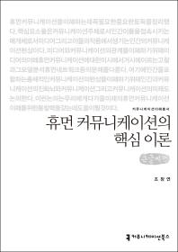 휴먼 커뮤니케이션의 핵심 이론(큰글씨책)