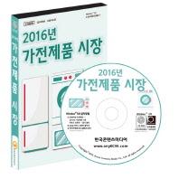 가전제품 시장(2016)(CD)