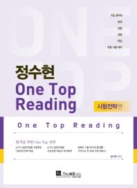 정수현 원 탑 리딩: 시험전략편